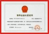 君恩软件产品登记证书