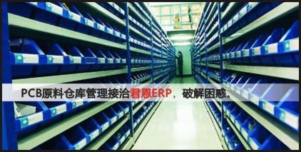 pcb原料仓库电路板erp管理插图